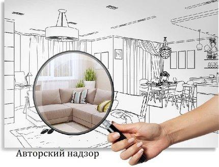 Авторский надзор  Екатеринбург img723757079