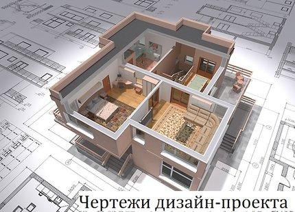 Чертежи дизайн-проекта  Екатеринбург img433472620